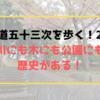 【東海道五十三次を歩く!2日目】川にも木にも公園にも歴史がある!