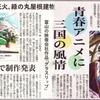 【雑記】福井新聞で取り上げられたアニメ「グラスリップ」記事【2014年6月8日】