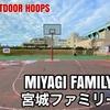 #53 MIYAGI FAMILY PARK / 宮城ファミリー公園 - JAPAN OUTDOOR HOOPS