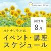【2021年8月】イベント・教室スケジュール