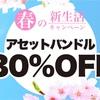 【Unity公式セール】春の新生活キャンペーン!Unity初心者さんを加速させる5つのテーマの優秀なアセットバンドルパックが5日間だけ30%OFF!日本限定です♪(3月29日[金]23時59分まで)