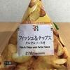 今夜のおつまみ!セブンイレブン『フィッシュ&チップス タルタルソース付』を食べてみた!