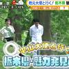 栃木県 魅力発見の旅!(スッキリ!!2016/06/27)