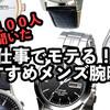 【3万円以内】仕事でモテる!おすすめメンズ腕時計 年齢別5選【ビジネス】(20代・30代・40代・50代)