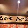 北海道旅行記③ すごすぎてビックリした、ベッセルイン札幌中島公園の朝食ビュッフェ!