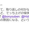 小倉秀夫弁護士皮肉ツイート:刑罰が重くて、取り返しの付かないものであればあるほど、でっち上げの愉快度が高まりますね。