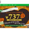 春秋航空737円セール