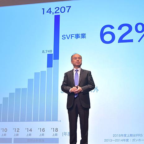 営業利益前年同期比62%増で過去最高を更新! ソフトバンクグループ 2019年3月期 第2四半期 決算説明会レポート
