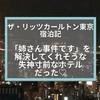 【ザ・リッツカールトン東京宿泊記】「姉さん事件です」を解決してくれそうな失神寸前なホテルだった♡