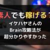素人でも稼げる?イケハヤさんのBrain攻略法が超分かりやすかった