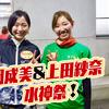 2020年2月23日、上田紗奈選手&西岡成美選手が同じ日にデビュー初勝利の水神祭!2人は123期の同期。ボートレースびわこ・競艇