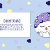 【制作実績】メタひろさんのブログの吹き出しアイコンを描かせていただきました!