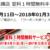 マイ・スペース&BB 池袋西武横店で「1時間無料キャンペーン」スタート!