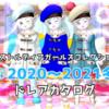 【2020~2021冬】ドレアカタログ『アストルティアガールズコレクション』