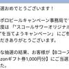 【当選品】8月4個目  愛のスコールホワイトサワー アマギフ1000円分  (73)