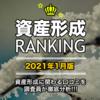 【重要】資産形成ランキング2021年1月版発表!
