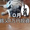 貧乏父1万円投資10月その②