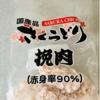 【レシピ】鯖ーグ(さばーぐ)〜大量の野菜を練り込んで野菜嫌いな子供にも食べてもらう〜