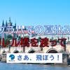 2020年 プラハでの夏休み・カレル橋を渡って!
