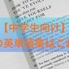 【中学生向け】2020年最強の英単語集はこれだ!
