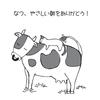 ★TOMO&みじん子のエンタメ談義 vol.3★泰樹さん、ありがとう!! -NHK朝の連続テレビ小説『なつぞら』より-