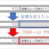 【RatorioPlus+ v0.0.10】Ctrl + zで装備・ステータス欄を1つ前に戻せるようになりました