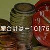6月の総資産合計は+101,768円でした。