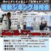ゼロドラゴン×天狗堂  「電動ジギング伝授会」  参加者募集中!