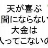 【 斎藤一人 さんのお金に愛される315の教えシリーズ 80 】