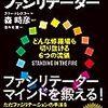 (レポート編)ファシリテーターズ・インタビュー vol.02