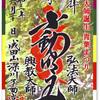 成田山 深川不動堂の御朱印まとめ(東京・江東区)〜とうとう印刷物の書置きが出現