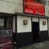 【オススメ5店】吉塚・香椎・その他東エリア(福岡)にある串焼きが人気のお店