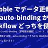 Bubble でデータ更新!auto-binding か Workflow、どっちを使う?