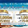 住信SBIネット銀行のプレーオフ預入で最大2000円もらえるキャンペーンが始まりました!