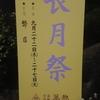 売り出し9月22日(木)~27日(火)