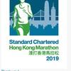香港マラソン2019プライオリティの支払い方法