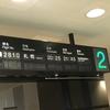 新千歳空港から札幌へ移動できる最終時間と手段  22:30以降に着陸した場合はJR終電に急げ