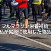 フルマラソン栄養補給〜私が実際に使用した商品〜