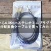 3.5mmから6.35mmステレオミニプラグケーブル2分配変換ケーブルを買ってみた!