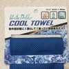 100均の夏グッズは「クールタオル」がおススメ!「圧縮タオル」も便利ですよ~。