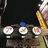 東京卒業旅行その12