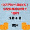 【書評】10万円から始める!小型株集中投資で1億円(遠藤洋著)
