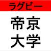 【ラグビー】帝京大学グラウンドへのアクセス