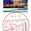 【風景印】函館元町郵便局