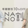 【ナノユニバース】還元率の高い「モッピー」ポイントサイト経由でポイントが貯まる!