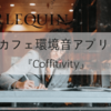 カフェの環境音で作業効率化!環境音アプリ『Coffitivity』