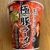 【  蒙古タンメン中本  極豚ラーメン 】辛うまラーメン日本一 ‼️