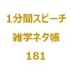 イカの数え方といえば?【1分間スピーチ|雑学ネタ帳181】