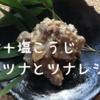 カツオと塩麹で作る自家製ツナ/簡単レシピ3選/ビニール袋1つで作れます