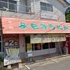 筑豊製麺組合:「よもぎ牛すじ肉ごぼう天うどん」は至高の一杯!:福岡県飯塚市